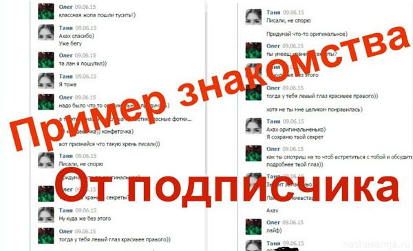 Dialog s devushkoj